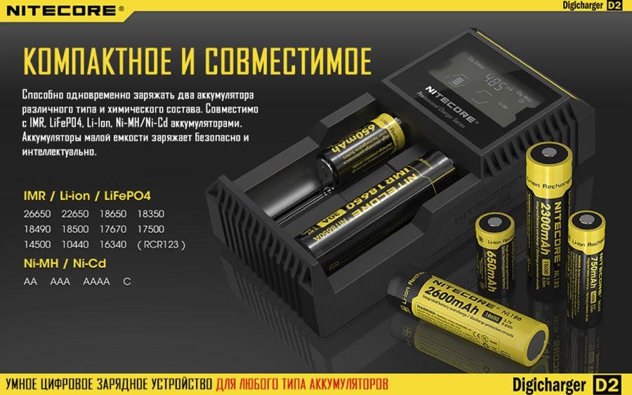 икономичные заряды батарей