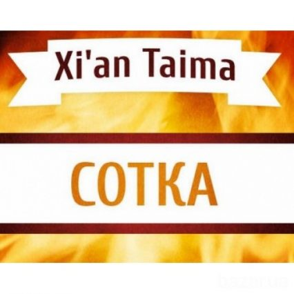 Никотин «Сотка» Xian Taima 100мг/30мл