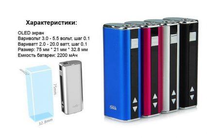 Бокс Мод Eleaf iStick 20W (2200 mAh/3 — 5.5 V)