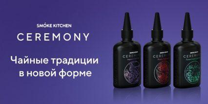 Жидкость CEREMONY 100мл
