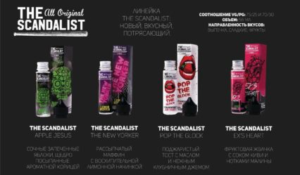 Жидкость The Scandalist 58 мл/ 0 мг