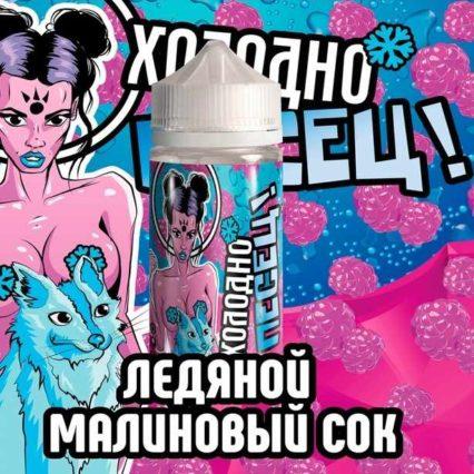 Жидкость ХОЛОДНО ПЕСЕЦ 100 мл