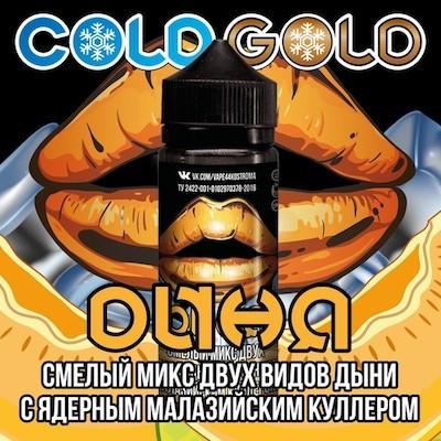 Жидкость ColdGold 120 мл