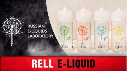 Жидкость Rell liquid 120мл