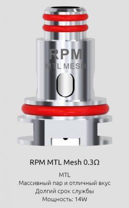 Испаритель для SMOK RPM MTL-MESH 0.3ohm